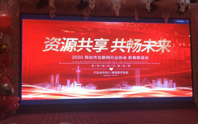 """""""资源共享 共畅未来""""的2020年度新春联谊会"""