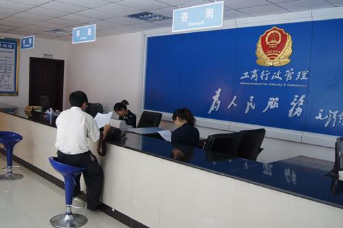 北京营业执照代办