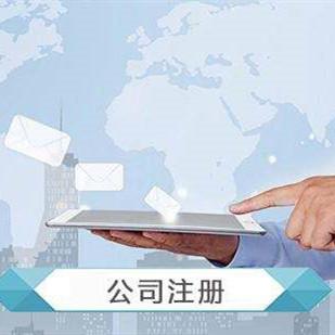 北京代办营业执照