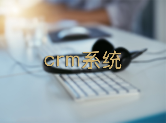 crm系统