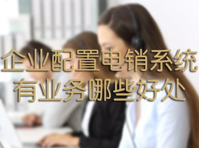 企业配置电销系统有业务哪些好处?