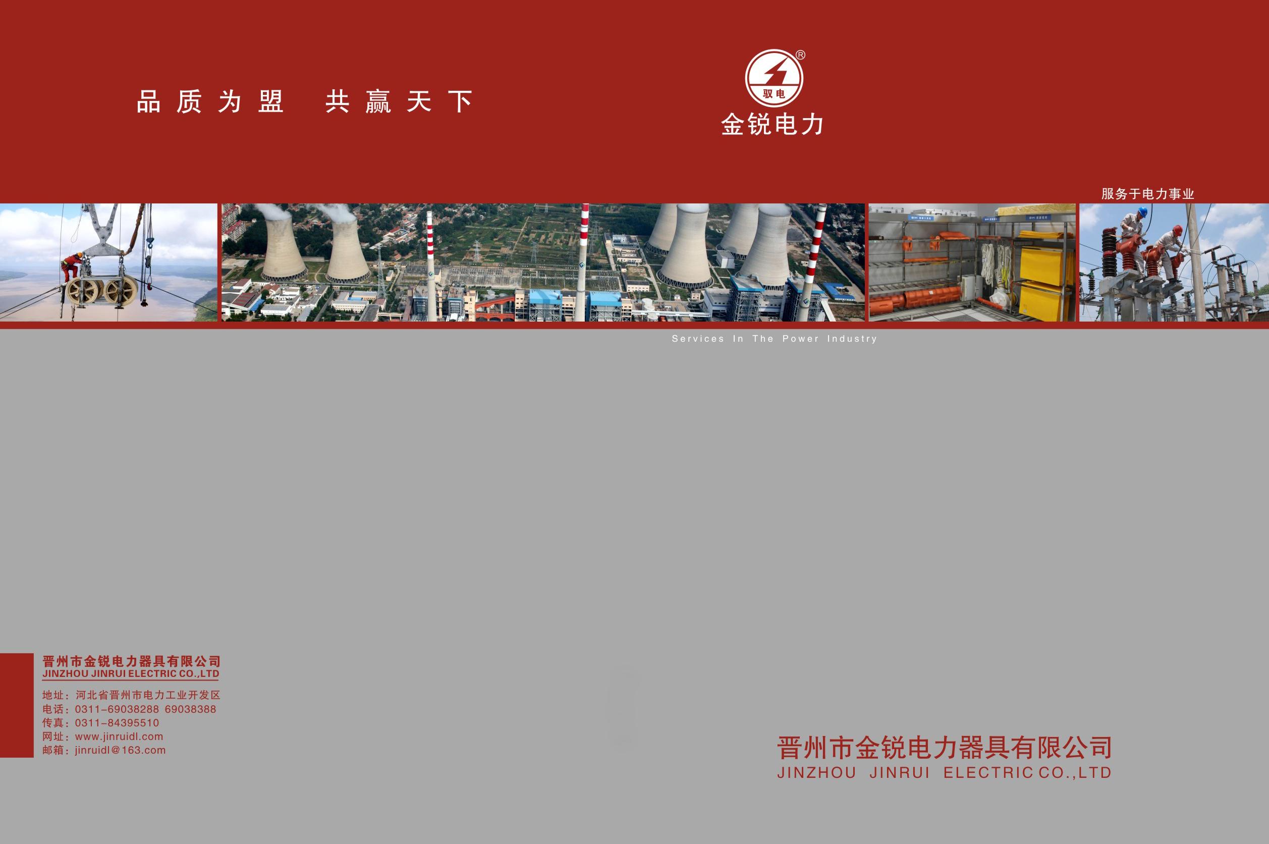晉州市金銳電力器具有限公司
