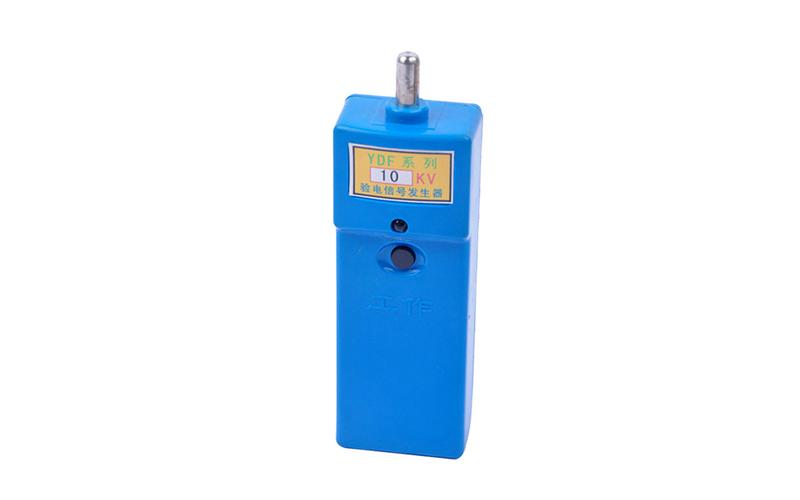 YDF-10型 高壓信號發生器