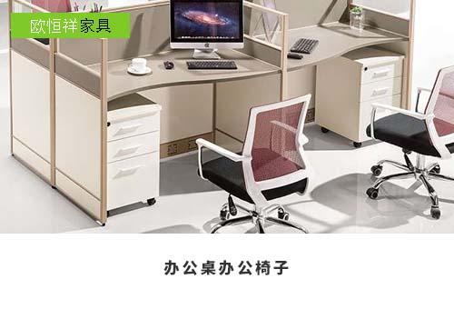 办公桌办公椅