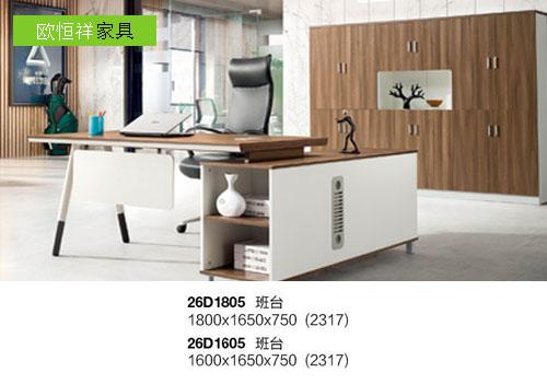办公室桌椅