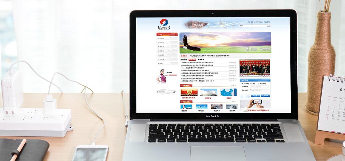 事业单位网站设计