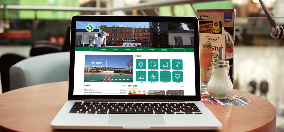 中学网站设计