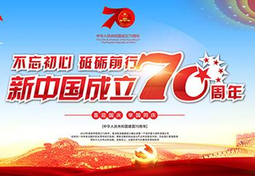 欢度祖国70周年庆,惊喜重磅来袭!