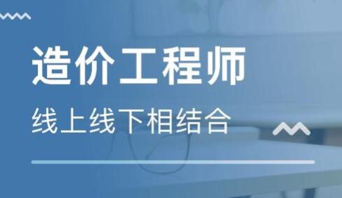 青島瑞博鑫二級造價師注冊培訓來告訴你二級造價師的收入怎么樣!