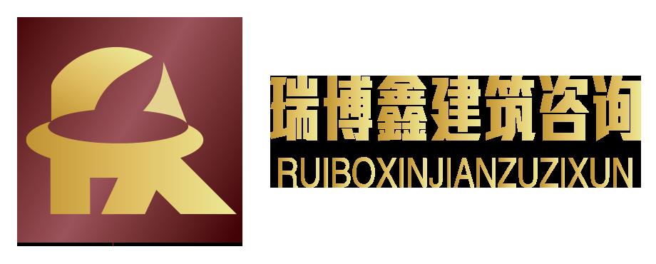 青島瑞博鑫建筑咨詢服務有限公司