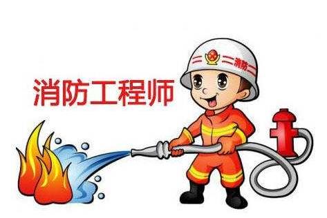 學習消防工程師