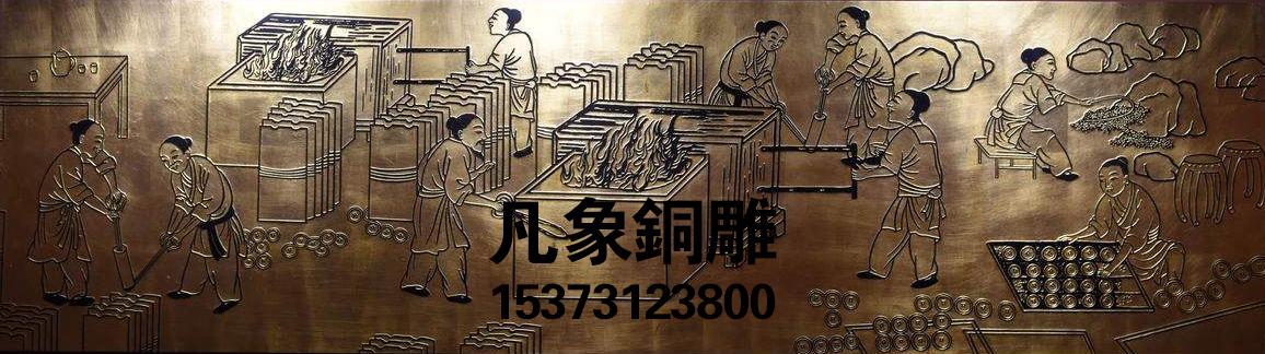 铜板浮雕画