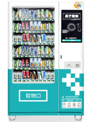 售药自动售货机