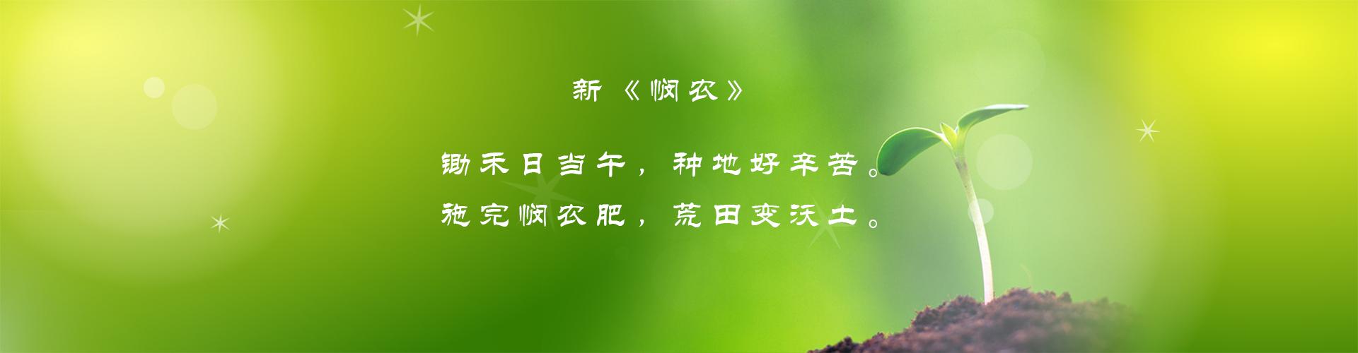 河北憫農農業科技開發有限公司