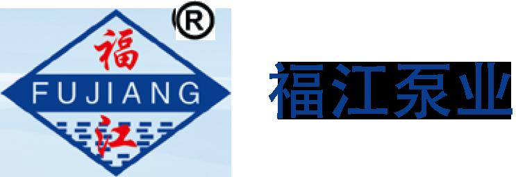 河北福江泵業有限公司