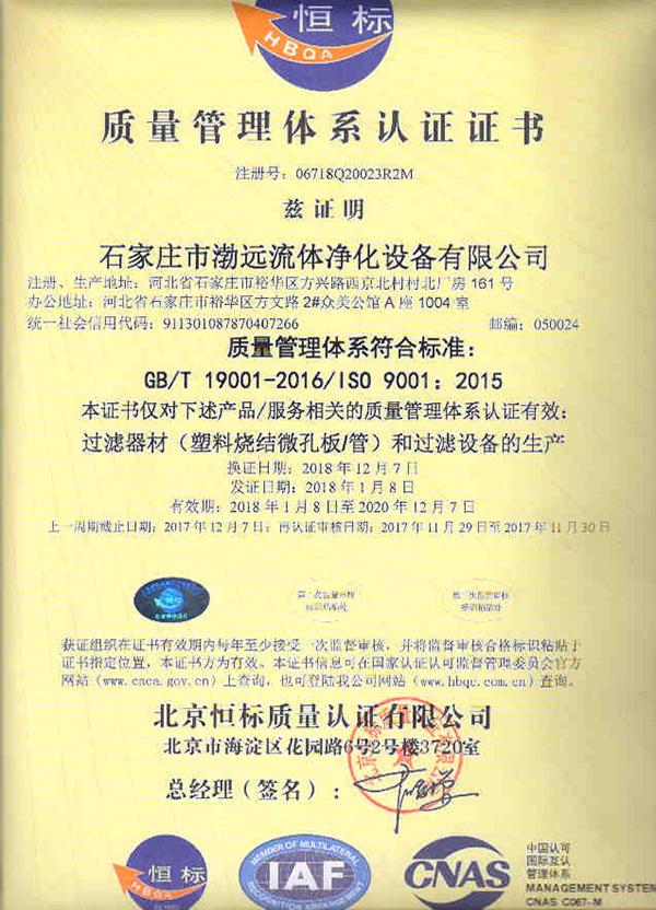石家庄市渤远流体净化设备有限公司