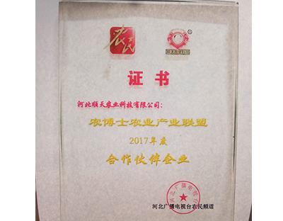 农博士农业产业联盟证书