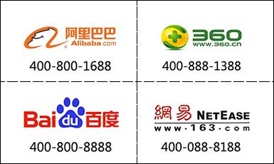 互聯網行業400客戶