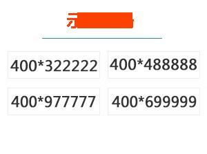 400珍藏號碼