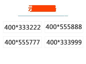 5折400靚號