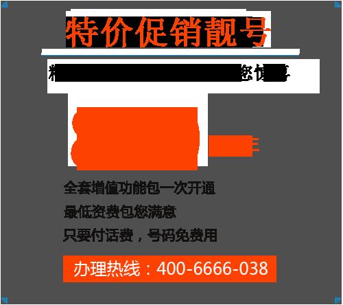 400電話號碼