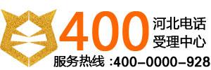河北企業400電話辦理_免費申請0元開號