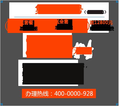 唐山400集團靚號