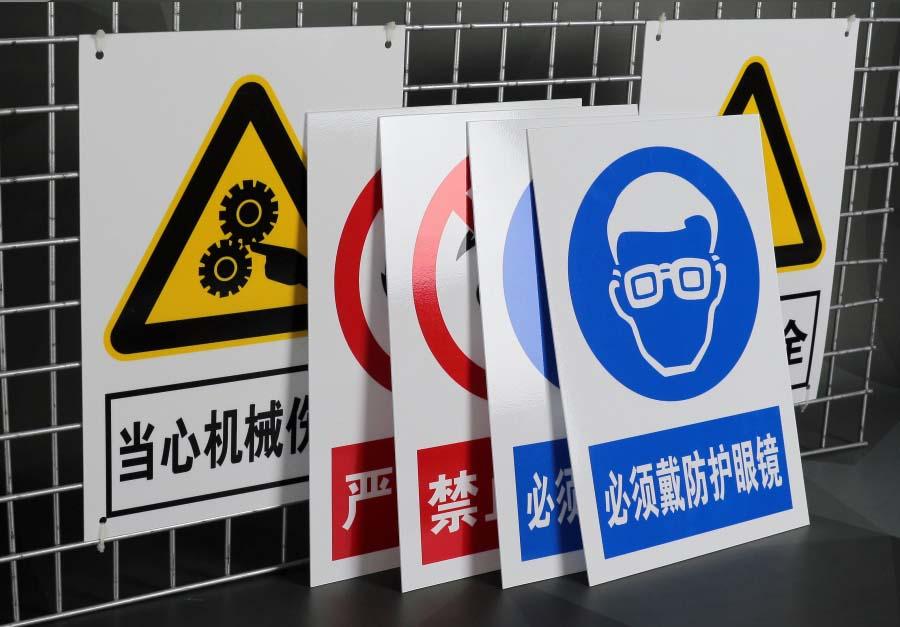 配电室标志警示牌