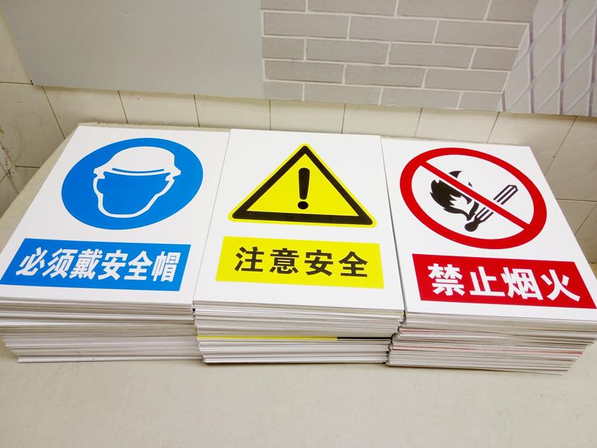 电力安全标志警示牌