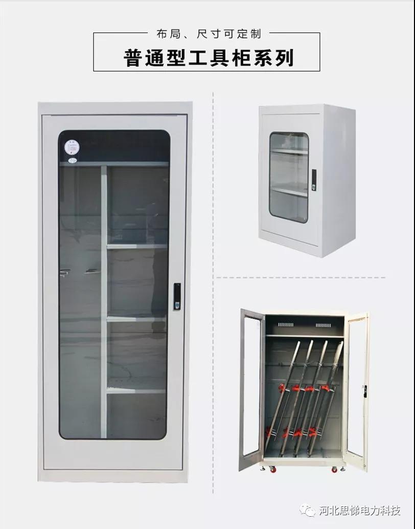 配电室普通安全工具柜