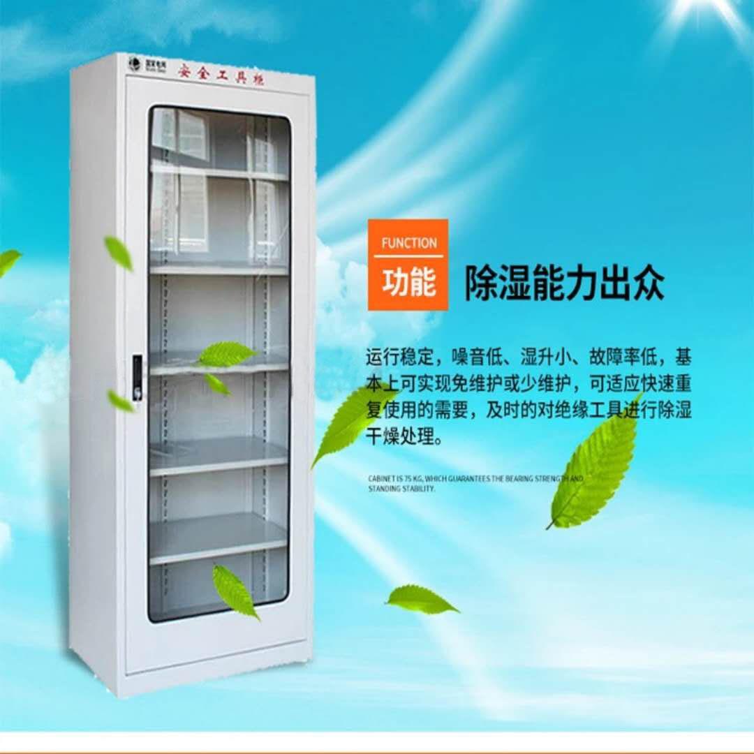 普通电力安全工器具柜