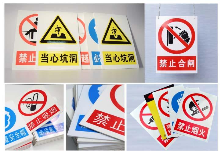 配电房标志警示牌