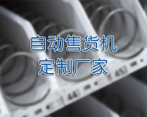 自动售货机定制厂家