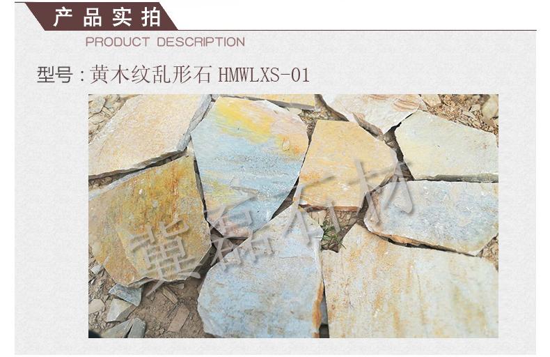 黄木纹乱形石
