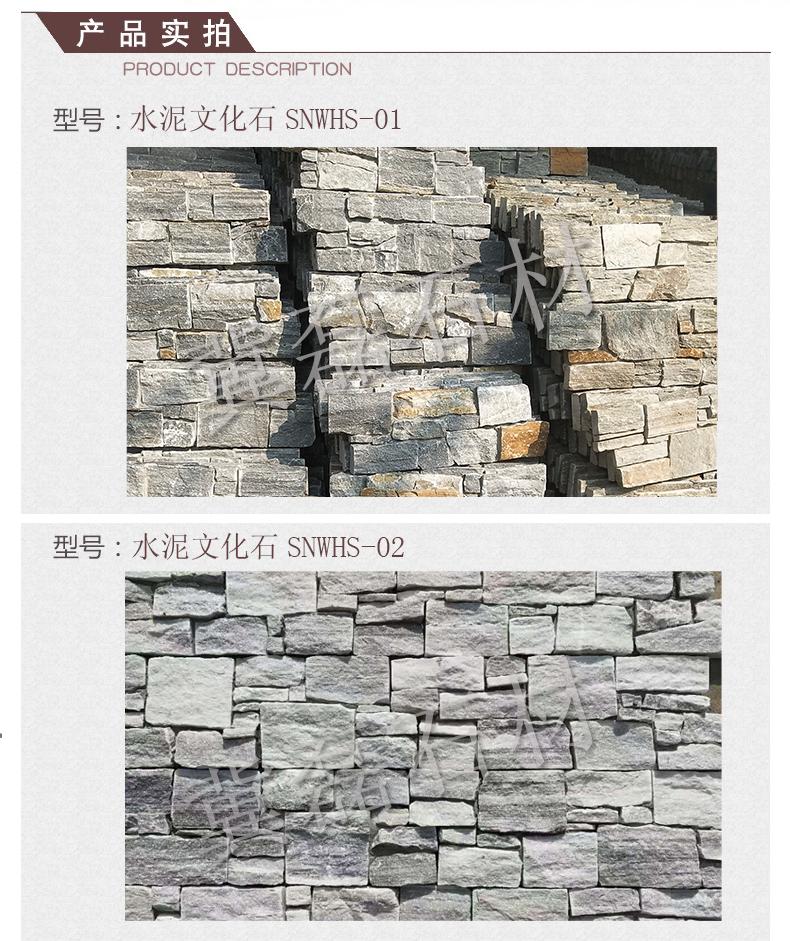 水泥文化石