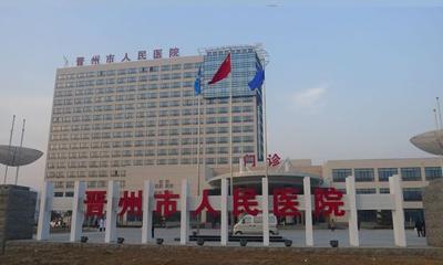 晋州人民医院