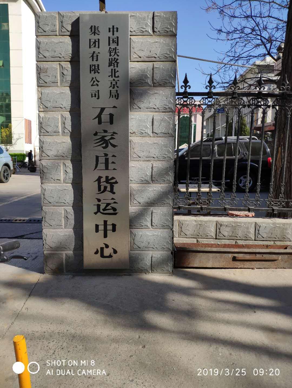 中国铁路北京集团公司石家庄货运中心