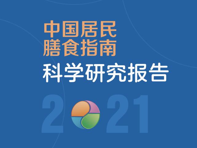 《中國居民膳食指南科學研究報告2021》發布