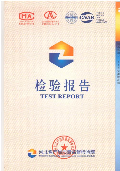 檢驗報告1