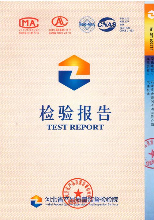 檢驗報告2