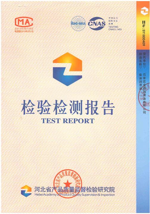 檢驗報告3