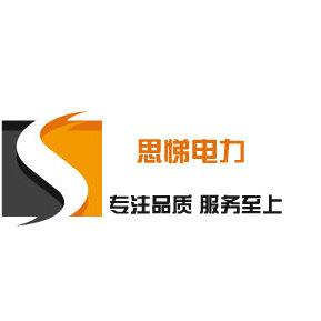 河北思悌电力科技有限公司