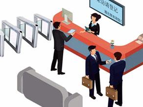 訪客管理系統