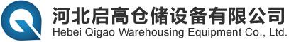 河北啟高倉儲設備有限公司