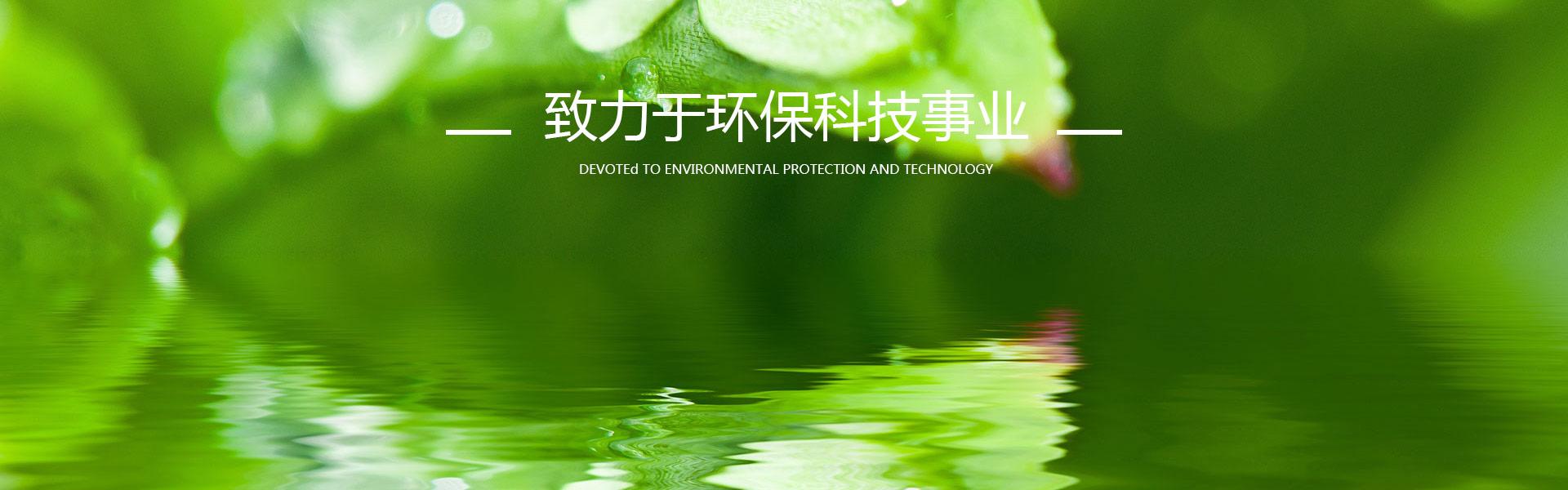 循環水超低排放