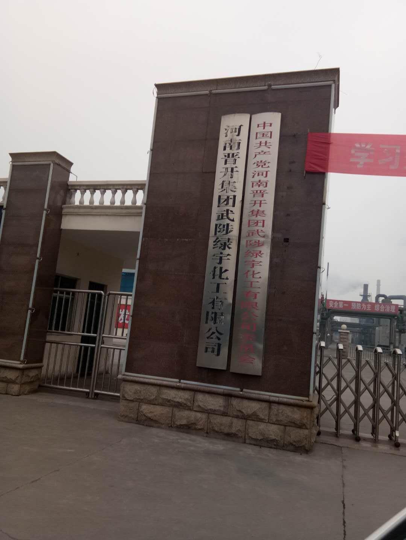 河南晉開集團循環水零排放