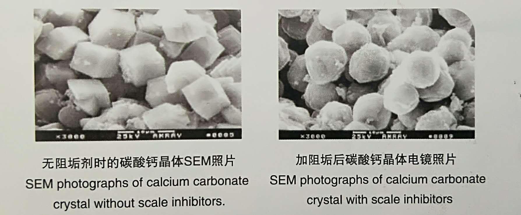 节水型水质稳定剂