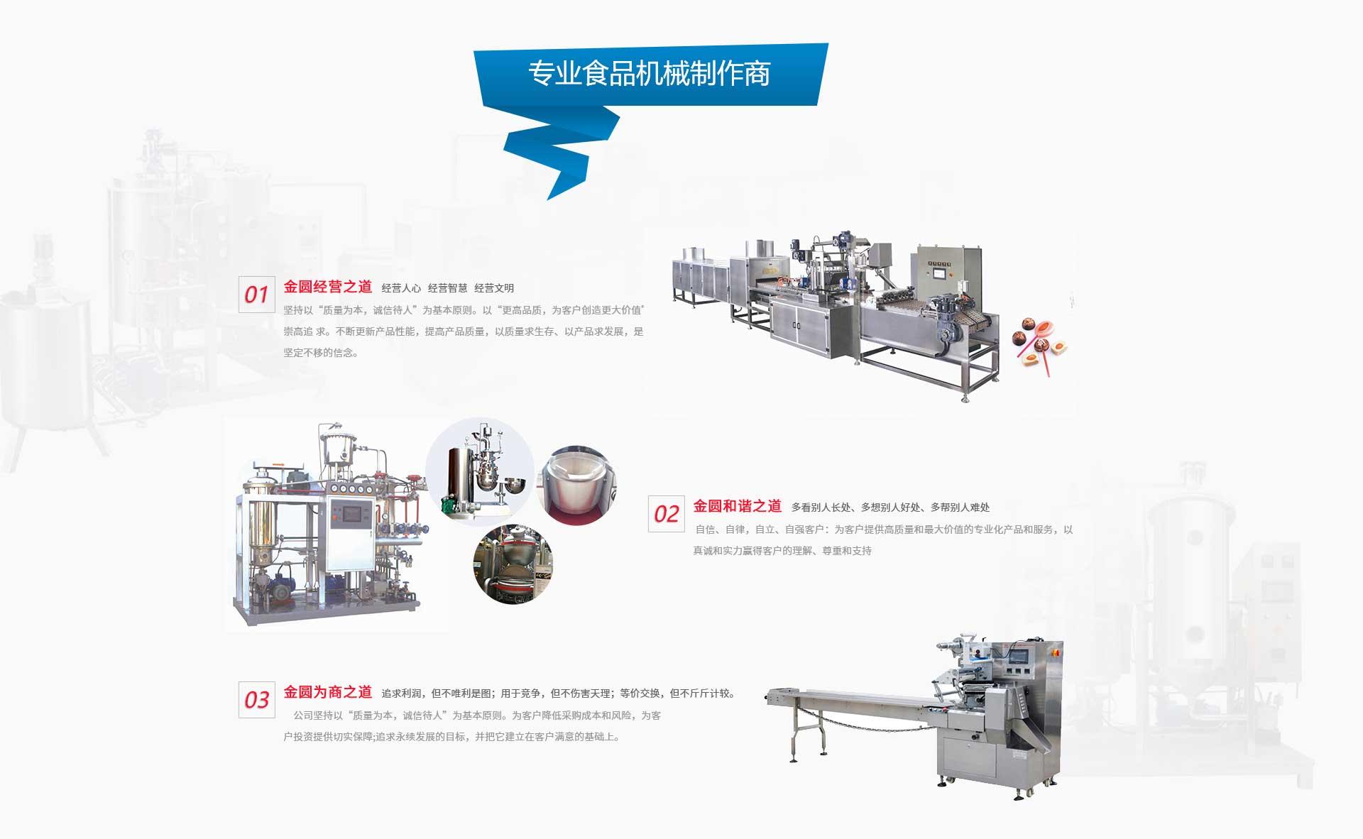 专业食品机械制造商