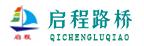AG亚游集团路橋養護工程有限公司