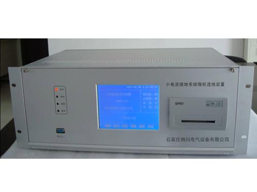 NCXDL微機小電流接地選線裝置